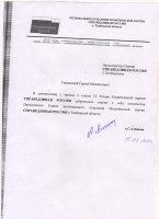 Председатель Совета регионального отделения Партии СПРАВЕДЛИВАЯ РОССИЯ в Тамбовской области написал заявление о сложении с себя полномочий