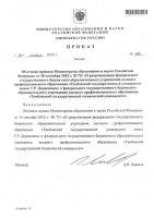Вчера на ректорате ТГТУ приказ №731 отменен официально, и.о. ректора ТГТУ назначен С.И. Дворецкий