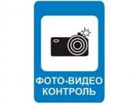 С июля на дорогах появятся новые дорожные знаки «Фотовидеофиксация»