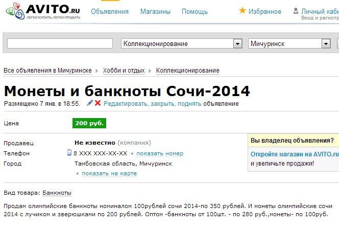В Тамбове запас Олимпийских денег скупили спекулянты » Тамбов ...