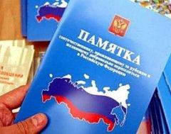 Липецкая область получила 16,9 млн рублей для поддержки переселенцев из-за рубежа