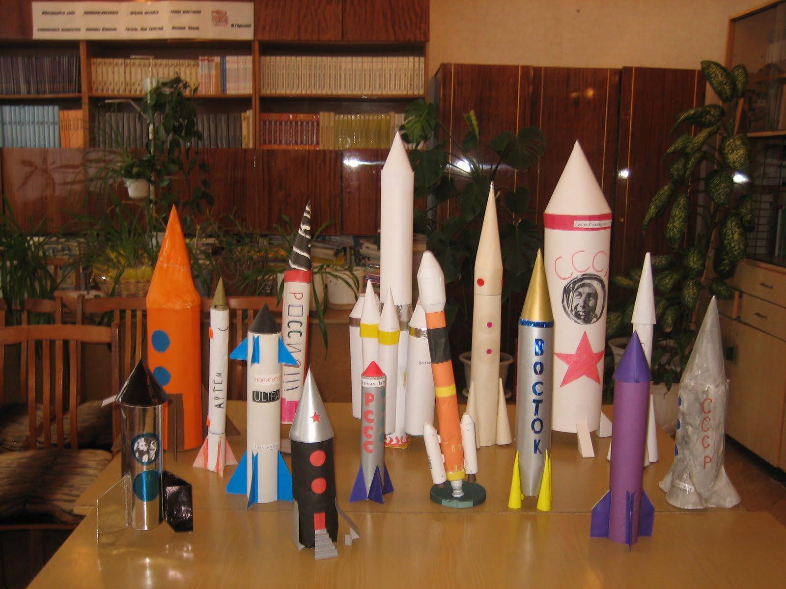Как сделать детям ракету