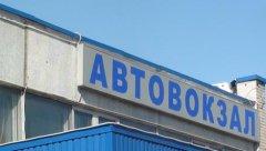 Автовокзал в Мичуринске поменяет «место жительства»