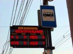Установка электронных табло на остановках общественного транспорта обойдется в 7 млн рублей