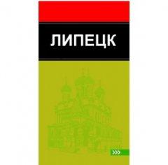 У Липецкой области появится 400-страничный путеводитель