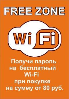 Заходите к нам и на WI-FI
