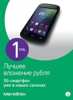 «МегаФон» распродает смартфоны за 1 рубль