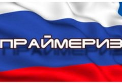 Королев продолжает лидировать на праймериз «Единой России»