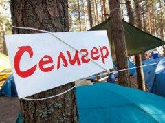 """Тамбовская группа """"KARP"""" сняла на """"Селигере"""" клип на песню"""