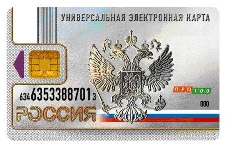 Сбербанк приступил к выпуску банковских карт ПРО100