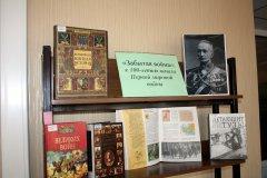 В Пушкинской библиотеке заработала книжная выставка, посвященная 100-летию начала Первой мировой войны