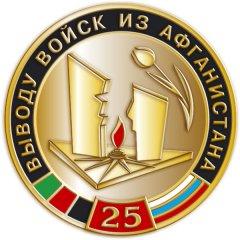 Котовским воинам-интернационалистам вручили награды