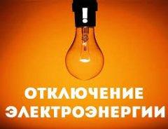 Сегодня на восьми улицах города Тамбова не будет электричества
