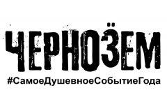 Объявляем первых участников фестиваля «ЧЕРНОЗЁМ-2021»!