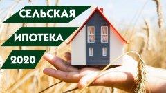 Банки продолжают выдавать «сельскую» ипотеку под 3%