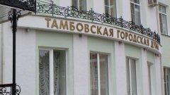 Депутаты гордумы проигнорировали заседание