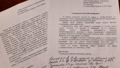 Жители села Покрово-Пригородное продолжают борьбу за детскую площадку