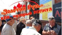 КПК «Золотая Русь» по решению суда начали банкротить