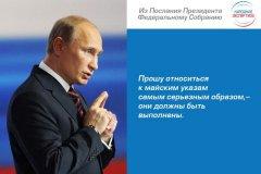 Тамбовская область в числе «худших» по реализации «майских указов»