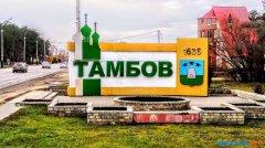 Систему управления городом Тамбовом могут изменить