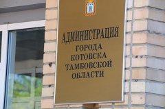 Во второй раз перенесен конкурс на главу города Котовска