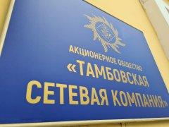 АО «ТСК» заплатило в бюджет более 646 млн. рублей