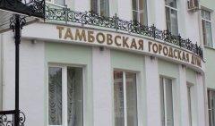 Депутаты хотят принять концессию вразрез с позицией горожан