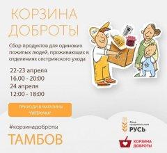 В Тамбове пройдет всероссийская акция «Корзина доброты»