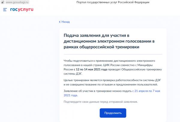 Тамбовские избиратели примут участие в тестировании дистанционного электронного голосования