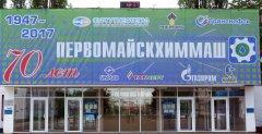 Арбитражный суд начал процедуру банкротства «Первомайскхиммаш»