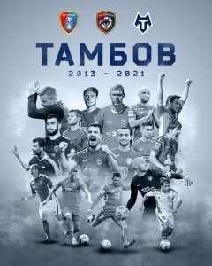 ФК «Тамбов» - стал историей футбола