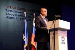 «Единая Россия» определилась с делегатами на съезд