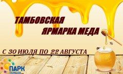 Несмотря на пандемию коронавируса в Тамбове проведут ярмарку меда